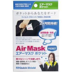 クイックシールド エアーマスク ポケット 単品1個 安い 激安 ストアー  プチプラ 高品質 5g入