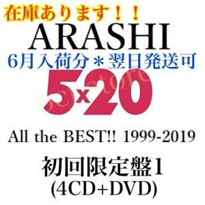 【予約商品】嵐 5×20 All the BEST 1999-2019 初回限定盤1 4CD+DVD ベストアルバム ARASHI 6月26日販売開始 予約