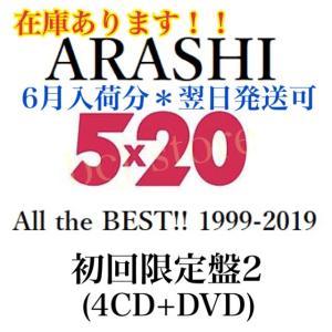 【予約商品】嵐 5×20 All the BEST 1999-2019 初回限定盤2 4CD+DVD ベストアルバム ARASHI 6月26日販売開始 予約