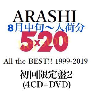 【予約商品】嵐 5×20 All the BEST 1999-2019 初回限定盤2 4CD+DVD ベストアルバム ARASHI 8月中旬以降販売開始 予約