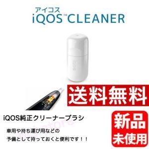 新品未使用品 アイコス クリーナーブラシ 送料無料 iQOS 掃除 単品 純正 電子タバコ 新品/正規品