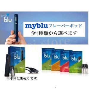 電子タバコ  myblu マイブルー フレーバーポッド 全10種類 タバコ味 メンソール グリーンア...