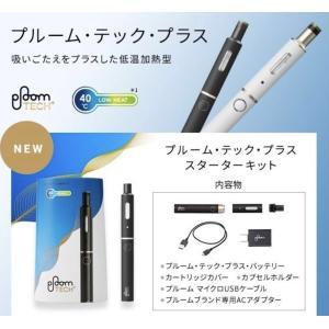 1/29新発売  クリーン、なのにパワフル「Ploom TECH+(プルーム テック プラス)  ス...