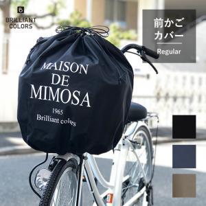【メール便送料無料】自転車カゴカバー おしゃれ 前  撥水 はっ水 雨 シンプル 自転車用 シンプル 雨よけ 巾着 MIMOSA ミモザ|bcolors