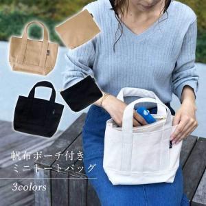 キャンバス トートバッグ 無地 カジュアルバッグ 8号帆布 日本製 シンプル (ポーチ付き 帆布 ミニトート)|bcolors