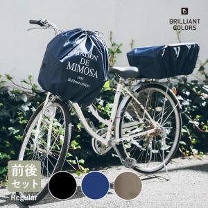 自転車カゴカバーセット 通販 自転車カゴカバー 後ろ 自転車 後ろかごカバー  おしゃれ MIMOSA|bcolors