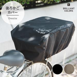 【メール便送料無料】自転車レインカバー 後ろ 撥水加工 自転車カバー 後ろ用 おしゃれ リア|bcolors