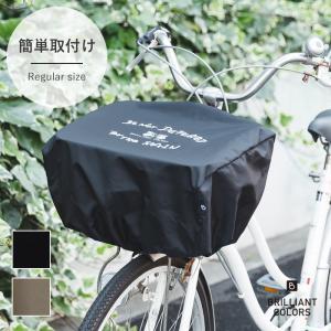 【メール便送料無料】自転車カゴカバー おしゃれ 前 前カゴカバー 自転車 雨 盗難防止 自転車用 シンプル 雨よけ 簡易|bcolors