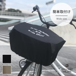 【メール便送料無料】自転車カゴカバー 前かご ワイドかご 対応 雨 シンプル おしゃれ 簡単 大きい|bcolors