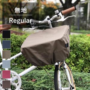 【メール便送料無料】自転車 前かごカバー 前かご用カバー おすすめ  シンプル 無地|bcolors