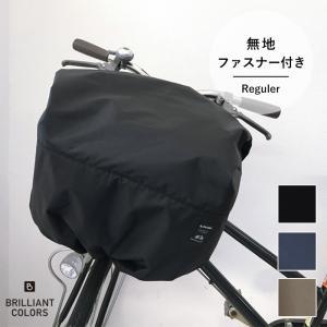 【メール便送料無料】前かご用カバー ファスナー 自転車 レイン 雨 前かご カバー シンプル 無地|bcolors