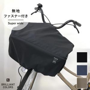 自転車 前かごカバー 雨 自転車かごカバー おしゃれ ワイド自転車カゴカバー ファスナー 無地|bcolors
