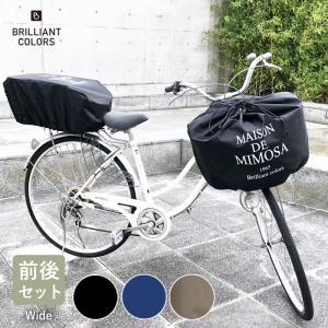 自転車 カゴカバー おしゃれ セット 通販 前かご用カバー 後ろカゴ カバー 前後セット 大きい 大型 ワイド|bcolors