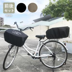 自転車かごカバー 前後 セット オシャレ 前カゴ 大きめ 自転車 カゴ カバー ワイド 雨 自転車カバー 前 後ろ かぶせる 雨にも負けず|bcolors
