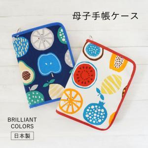 母子手帳ケース 使いやすい マルチケース 通帳ケース カード ファスナー かわいい フルーツ|bcolors