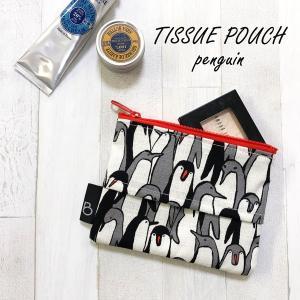 ポケットティッシュ カバー ポーチ ケース 子供 ギフト プレゼント  おしゃれ 可愛い 日本製 (ティッシュポーチ ペンギン柄) bcolors