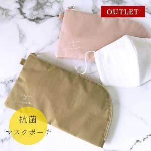 【30%OFF】アウトレット 在庫限り マスクケース 日本製 持ち運び 抗菌 マスクポーチ マスク入れ 携帯 男女兼用 おしゃれ 刺繍|bcolors