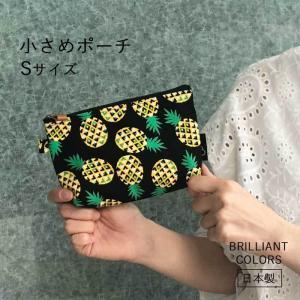 メイクポーチ 小さめ おしゃれ パイナップル プレゼント ギフト 日本製|bcolors