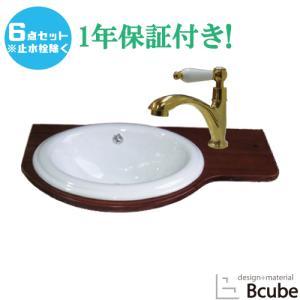 洗面台 洗面ボウル 埋め込み セット おしゃれ 交換 リフォーム Eセット41シリーズ 単水栓の6点セット 0302060HTKset41|bcube