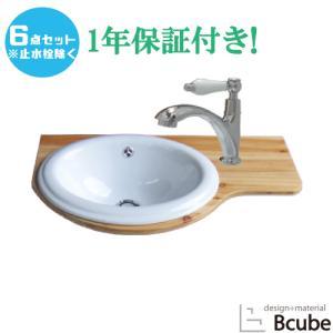 洗面台 洗面ボウル 埋め込み セット おしゃれ 交換 リフォーム Eセット41シリーズ 単水栓の6点セット 0302060HTset41|bcube