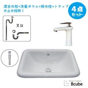 洗面台 おしゃれ セット 洗面ボウル 埋め込み型 560 交換 陶器製 大きい 白 ホワイト リフォーム 4点セット 混合水栓 お洒落 綺麗 幅56cm B-0402004HJset36|bcube