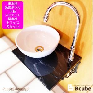 洗面台 400 300 交換 セット リフォーム おしゃれ コンパクト 洗面ボウル 丸型 レジン 樹脂 綺麗 エポキシカウンター 6点セット BCセット4 B-0405024H-jebcset1|bcube