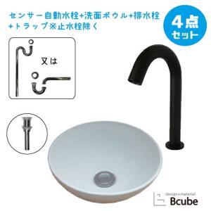 洗面台 おしゃれ 置き型 センサー自動水栓 非接触 タッチレス コンパクト 小さい 洗面ボウル 交換 リフォーム 4点セット 単水栓 直径28.5cm B-0405024HSset2|bcube