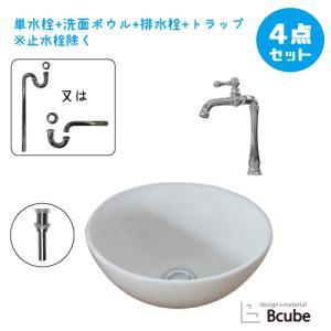 洗面台 おしゃれ セット 洗面ボウル 置き型 コンパクト リフォーム 陶器製 小さい 4点セット 単水栓 お洒落 綺麗 きれい 可愛い 幅32.5cm B-0405025HJset61|bcube