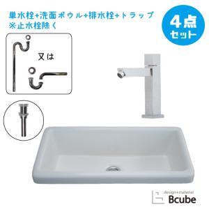 洗面台 交換 洗面ボウル 単水栓 セット 幅53×奥行25×高17cm B-0413039HJset76|bcube
