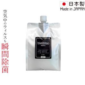 ビエリモ 除菌剤 次亜塩素酸水 詰め替え用 b-1000|bcube
