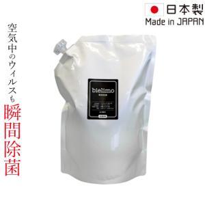 ビエリモ 除菌剤 次亜塩素酸水 詰め替え用 b-2000|bcube