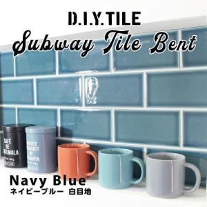 DIY タイル 5枚セット シート 陶器 美濃焼き 製造元直送 サブウェイタイル ネイビーブルー(青) 白目地 BE-600-wm bcube