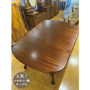 ダイニングテーブル ヴィンテージ アンティーク ヨーロピアン 家具 リビング イギリス製 かわいい レトロ おしゃれ マホガニー 幅148.5cm DT-1930  返品不可|bcube