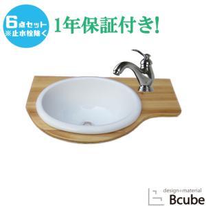 洗面台 洗面ボウル 埋め込み セット おしゃれ 交換 リフォーム Eセット36シリーズ 混合水栓の6点セット FHK002set36|bcube