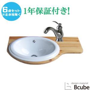 洗面台 交換 セット おしゃれ 洗面ボウル コンパクト 白 ホワイト リフォーム 改装 DIY 陶器製 小さい 新生活 丸型 埋め込み型 Eセット41シリーズ FHK002set41|bcube