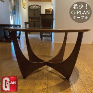 ジープラン G-plan アストロ Astro 丸い テーブル ダイニング リビング イギリス製 ヴィンテージ 家具 かわいい おしゃれ 直径83.5cm G-1952 再入荷!! 返品不可|bcube