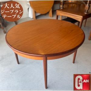 ジープラン G-plan フレスコ FRESCO 丸い ダイニングテーブル ヴィンテージ アンティーク 家具 リビング イギリス製 直径122.5×天高72cm G-1960  返品不可|bcube