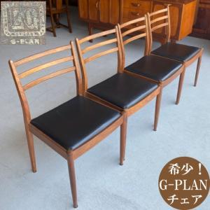 ジープラン G-plan 椅子 いす チェア  ヴィンテージ アンティーク 家具 リビング ダイニング 寝室 イギリス製 かわいい おしゃれ 幅49cm G-1964  返品不可|bcube
