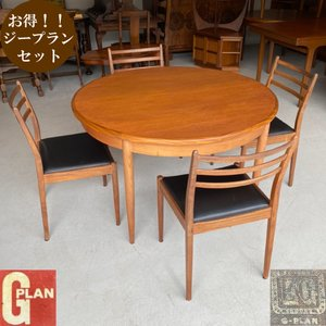 ジープラン G-plan 丸い テーブル ダイニングテーブル 椅子 いす チェア セット ヴィンテージ ヨーロピアン 直径122.5×天高72cm G-TCset2  返品不可|bcube