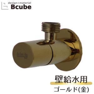 止水栓 壁給水タイプ オーバル ハンドル  ゴールド(金) INK-0304014G bcube
