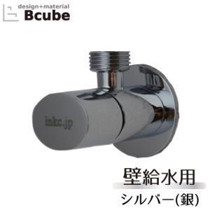 止水栓 壁給水タイプ オーバル ハンドル シルバー(銀) INK-0304015G bcube
