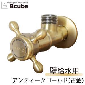 止水栓 壁給水タイプ クロスハンドル  アンティークゴールド(古金) INK-0304025G bcube