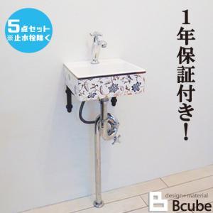 洗面台 交換 おしゃれ コンパクト 花柄 リフォーム 陶器製 5点セット 単水栓 壁付け Eセット75 INK-0403256Hset bcube