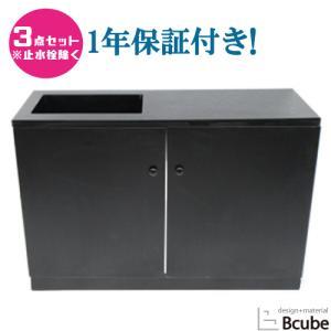 キッチン 人工大理石製 キッチンシンク+化粧台+排水トラップの3点セット ブラック(黒) 幅120cm INK-0501051H|bcube