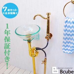 洗面台 交換 おしゃれ 洗面ボウル コンパクト リフォーム 強化ガラス製 小さい 7点セット 単水栓 Eセット83 INK-0502029Jset-2 bcube