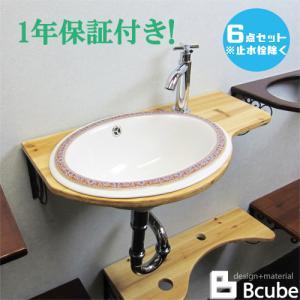 洗面台 交換 おしゃれ 洗面ボウル リフォーム 陶器製 6点セット 大きい 単水栓 可愛い 幅60cm Eセット41a INK-0504068Hset bcube