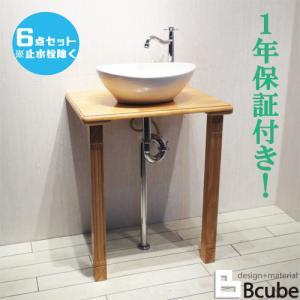 洗面台 交換 セット おしゃれ 洗面ボウル 白 リフォーム 陶器製 大きい 6点セット 幅44cm Fセット1 INK-0506008Hset bcube