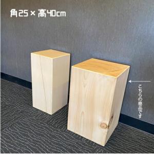 角型 椅子 スツール 無垢 米ヒバ しかくいの 日本製 角25×高40cm kh-1002 代引決済不可 bcube