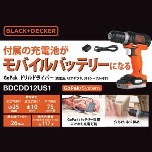 GoPakコードレスドリルドライバー BDCDD12US1【日本正規代理店品・保証付き】|bdkshop|03
