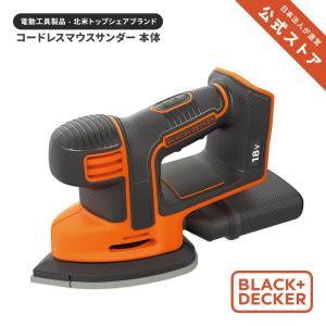 18V コードレスマウスサンダー(本体のみ) BDCDS18B【日本正規代理店品・保証付き】|bdkshop